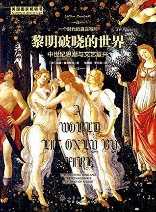 黎明破晓的世界:中世纪思潮与文艺复兴