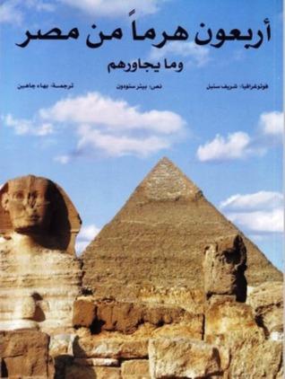 أربعون هرماً من مصر وما يجا�...