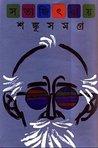Shonku Samagra by Satyajit Ray