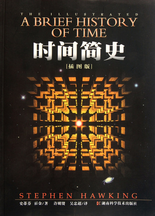 A Brief History of Time illustrated (Chinese Edition) 时间简史