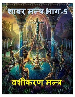 VASHIKARAN SHABAR MANTRA: POWERFUL VASHIKARAN MANTRA