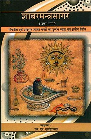Shabar Mantra Sagar