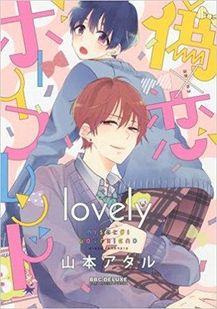 偽×恋ボーイフレンド lovely [Nise x Koi Boyfriend lovely] (Nise x Koi Boyfriend, #2)