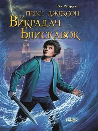 Персі Джексон та Викрадач Блискавок (Персі Джексон та Олімпійці, #1).