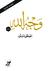 وجه الله by Mostafa Mastoor