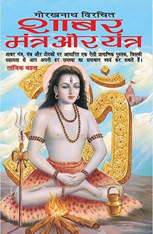 Shabar Mantra Aur Yantra