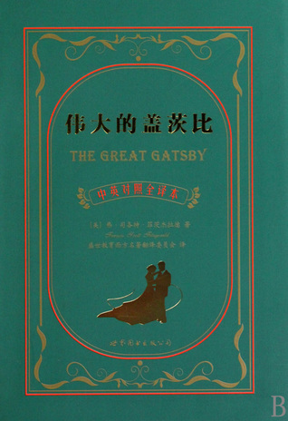 The Great Gatsby-Chinese-English edition (Chinese Edition) 伟大的盖茨比