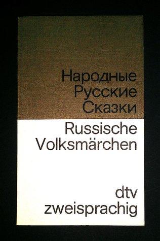 Народные русские сказки / Russische Volksmärchen