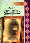 شرح المعلقات السبع by الحسين أحمد الزوزني