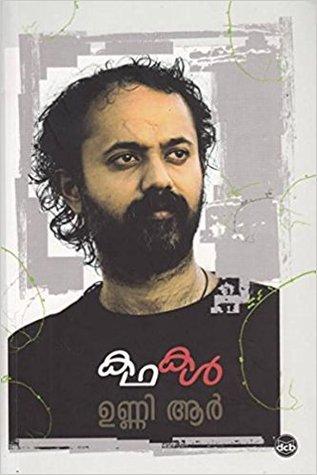 കഥകൾ - ഉണ്ണി ആർ   Kathakal-Unni R