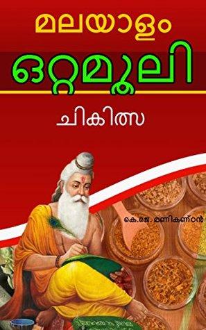 Malayalam Ottamooli Chikilsa | മലയാളം ഒറ്റമൂലി ചികിത്സ: Download Herbal Health eBook