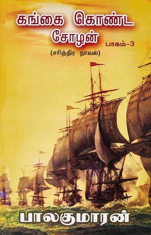 Gangai Konda Cholan Novel Pdf