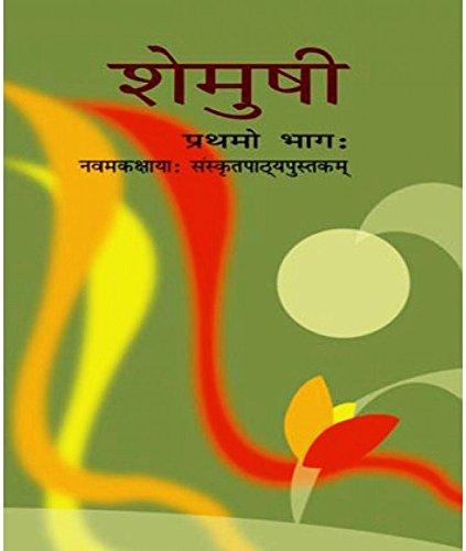 Shemushi Bhag - 1 Sanskrit Textbook for Class - 9 - 961