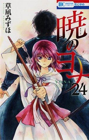 暁のヨナ 24 [Akatsuki no Yona 24]