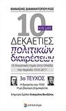 10 και μία δεκαετίες πολιτικών διαιρέσεων: Οι διαιρετικές τομές στην Ελλάδα την περίοδο 1910-2017, 3ο τεύχος: Η δεκαετία του 1930, η μη βιώσιμη δημοκρατία