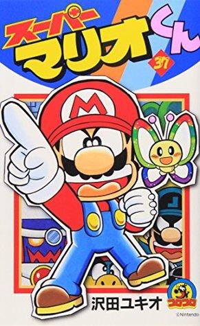 Volume 37 Super Mario-kun (ladybug Comics) (2008) ISBN: 4091404502 [Japanese Import]
