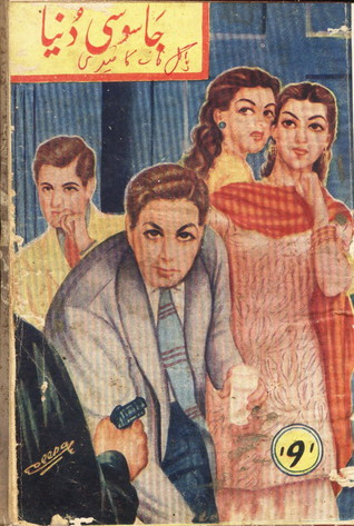 <Ebook> ➨ Pagal Khanay Ka Qaidi (Jasoosi Duniya, #50)  Author Ibn-e-Safi – Vejega.info