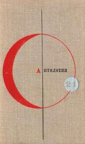 Антология сказочной фантастики. Библиотека современной фантастики. Том 21