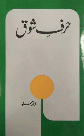 Harf-e-Shouq / حرفِ شوق