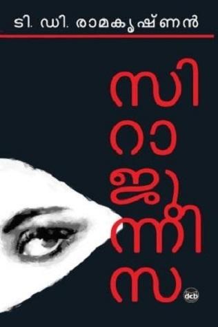 സിറാജുന്നിസ | Sirajunnisa Descarga gratuita del libro completo pdf
