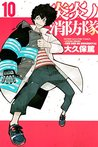 炎炎ノ消防隊 10 [Enen no Shouboutai 10] (Fire Force, #10)