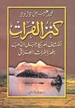 كنز الفرات .. اكتشاف أمريكا جبل الذهب بنهر الفرات العراقي
