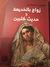 زواج بالخديعة وحديث كلبين by ميغيل د ثربانتس