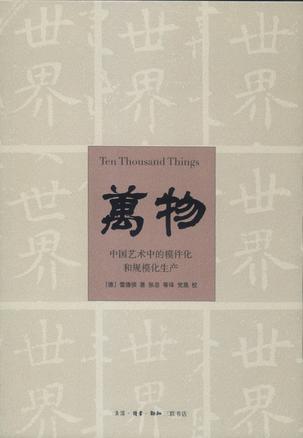 万物——中国艺术中的模件化和规模化生产