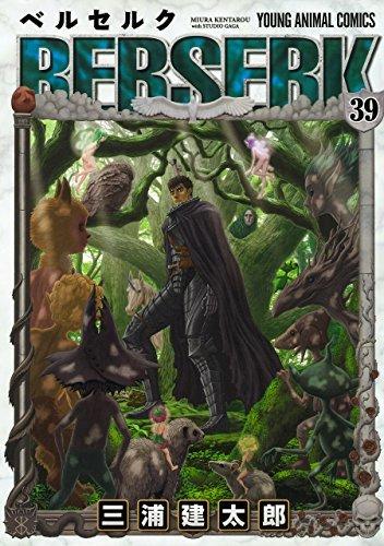 ベルセルク 39 (Berserk, #39)