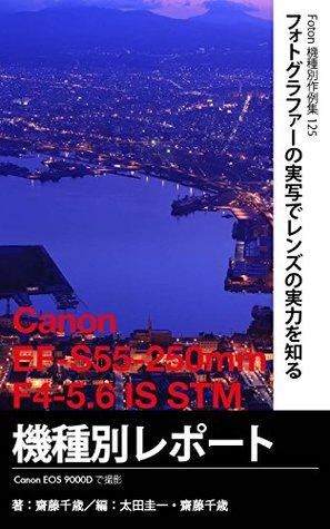 Foton Photo collection samples 125 Canon EF-S55-250mm F4-56 IS STM Report: Capture EOS 9000D
