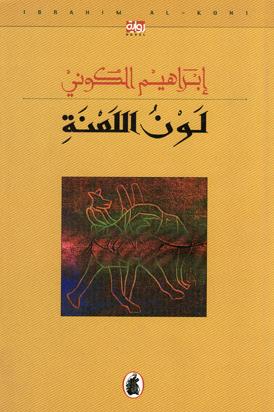 لون اللعنة by إبراهيم الكوني