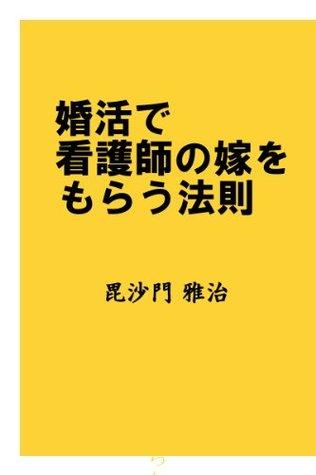 konkatsudekangoshinoyomewomorauhousoku