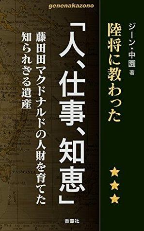 Rikusho ni osowatta hito shigoto chie: Fujita Den McDonalds no jinzai wo sodateta shirarezaru isan genenakazono series