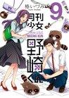 月刊少女野崎くん 9 [Gekkan Shoujo Nozaki-kun 9] (Monthly Girls' Nozaki-kun, #9)