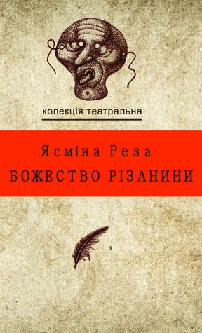 Божество різанини by Yasmina Reza