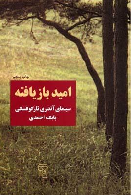امید بازیافته by بابک احمدی