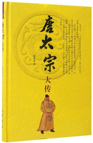 唐太宗大传A Biography of Emperor Taizong of Tang