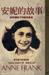 安妮的故事:納粹鐵蹄下的純真靈魂
