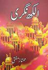 Alakh Nagri / الکھ نگری by Mumtaz Mufti