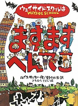Wayside School strange increasingly (2010) ISBN: 4036315803 [Japanese Import]