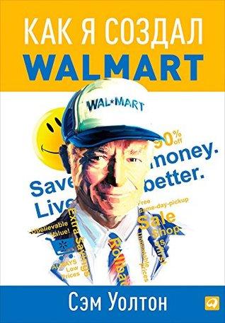 Как я создал Walmart FB2 PDF - por Сэм Уолтон