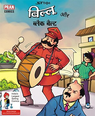 BILLOO AND BLACK BELT ( HINDI COMICS ): BILLOO HINDI COMIC