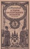 Історія запорізьких козаків by Дмитро Яворницький