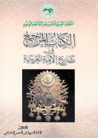 الكتاب المرجع في تاريخ الأمة العربية #8: الأمة العربية في العصر العثماني