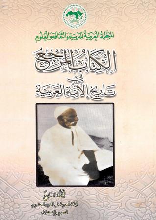 الكتاب المرجع في تاريخ الأمة العربية #10: الأمة العربية في القرن العشرين التحرر والإستقلال