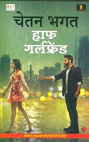 Half Girlfriend Book In Hindi