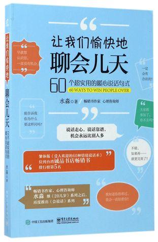 让我们愉快地聊会儿天-60个超实用的暖心说话句式60 Ways to Win People Over
