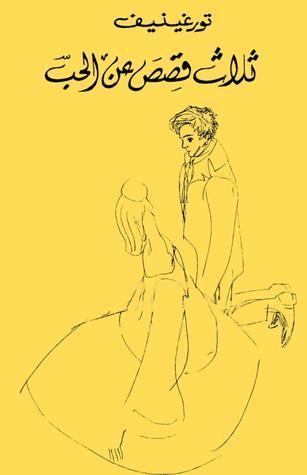 ثلاث قصص عن الحب