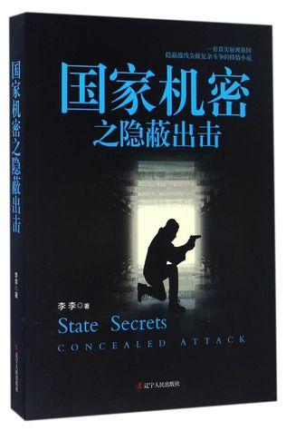 国家机密之隐蔽出击State Secrets: Concealed Attack