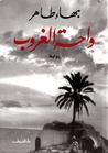 واحة الغروب by بهاء طاهر